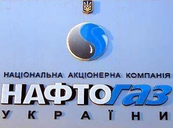 """Ликвидация украинского НАК """"Нафтогаз"""""""